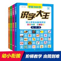 �R字大王(�W前1500字) 共4��