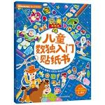 玩具总动员4 儿童数独入门贴纸书