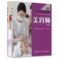 美容师 国家职业技能鉴定初级备考套装(共2册)基础知识+初级