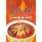 【TH】麻辣诱惑:川味集合1999 美食生活工作室 青岛出版社 9787543674653