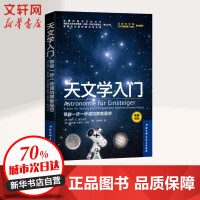 天文学入门 带你一步一步成功探索星空 北京科学技术出版社