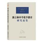 【二手旧书8成新】熊言林中学化学教育研究论集 熊言林 9787567630550 安徽师范大学出版社