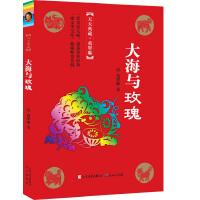 大海与玫瑰(冰心奖主创者;《山林童话》荣获2011年冰心儿童图书奖;她的《野葡萄》陪伴着一代代人长大,誉满世界。)