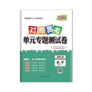 天利38套 2019对接高考·单元专题测试卷--数学(人教选修1-1)