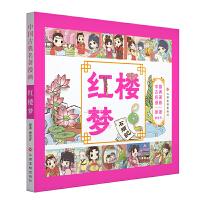 中国古典名著漫画-红楼梦