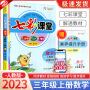 七彩课堂三年级上册数学人教版2021新版