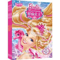 芭比魔法公主故事:梦幻王国(套装共5册)(专供)