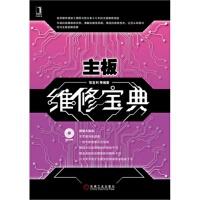 【TH】主板维修宝典 张宝利 机械工业出版社 9787111459675