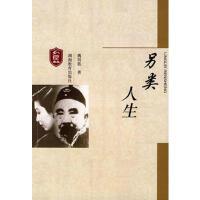 封面有磨痕-TSW-书屋文丛:另类人生 魏得胜 9787535557810 湖南教育出版社