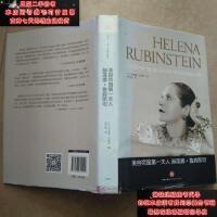 【二手旧书9成新】美容帝国夫人:赫莲娜・鲁宾斯坦【实物图片】9787508650449