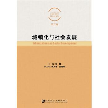 城镇化与社会发展(pdf+txt+epub+azw3+mobi电子书在线阅读下载)