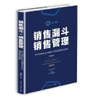 销售漏斗与销售管理:提升销售机会与销售效率的管理模型精解