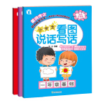小学生看图说话写话系列(1年级) 共3册 小学生黄冈作文