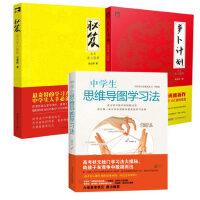 中学生思维导图学习法 秘笈 萝卜计划:北大奇人怪招(套装共3册)