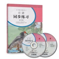 义务教育教科书  日语同步练习册  九年级