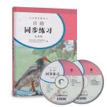 �x�战逃�教科��  日�Z同步����  九年�
