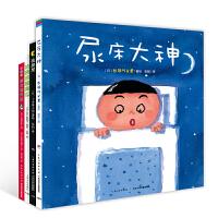 我不怕・2~6岁自理难题有办法:全4册(大师作品,从哄睡、怕黑、尿床到穿衣,解决入园前后孩子的四大典型自理难题)