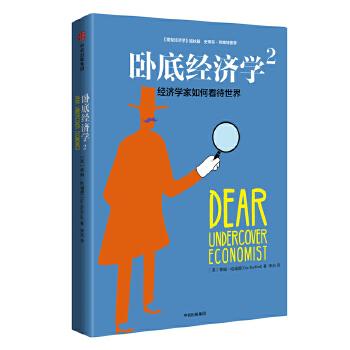 卧底经济学.2(pdf+txt+epub+azw3+mobi电子书在线阅读下载)