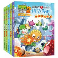 植物大战僵尸2武器秘密之科学漫画・奇妙自然(全5册)