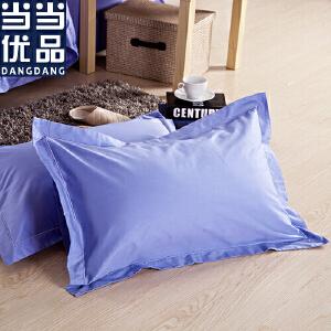 当当优品 200T纯棉斜纹枕套对装 中蓝色 48x74