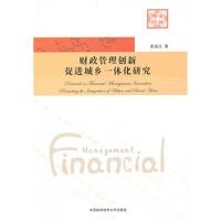 【RT7】财政管理创新促进城乡一体化研究 苏春江 中国科学技术大学出版社 9787312035173