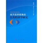 【人民出版社】 地方政府视角的公共经济学研究