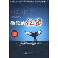 微软的秘密 (美)科索马罗,(美)塞尔比,章显洲,贾菡,杨文俊 电子工业出版社