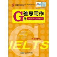 雅思写作G类:由基础到高分(移民类适用)(环球雅思学校雅思(IELTS)考试指定辅导用书)