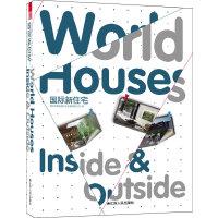 国际新住宅(全球风格时尚住宅设计大赏)