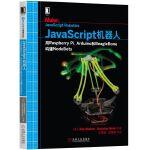 JavaScript�C器人:用Raspberry Pi、Arduino和BeagleBone��建NodeBots