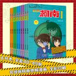 名侦探柯南彩色漫画新版 (套装1-10)