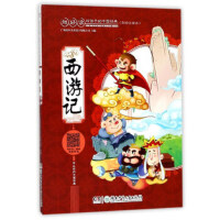 西游记(彩绘注音本)/超好读 给孩子的中国经典 广州童年美术设计有限公司 湖南少年儿童出版社