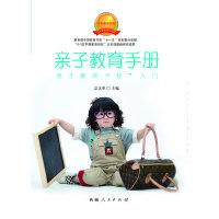 亲子教育手册