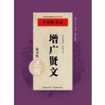 中国好字帖――边读国学边练写字  增广贤文(正楷)