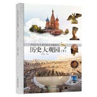 中国少年儿童百科全书精读本·历史大观园(下)