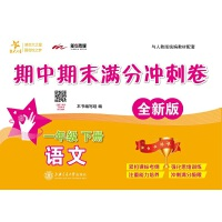 语文期中期末满分冲刺卷・一年级下册(全新版) 上海学生使用 交大之星