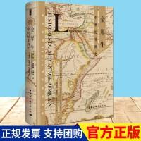 金犀牛:中世纪非洲史 中国社会科学出版社