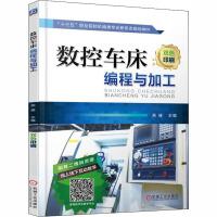 数控车床编程与加工/燕峰 机械工业出版社