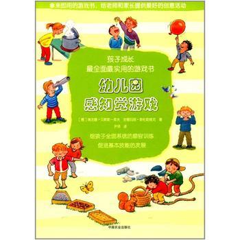 幼儿园感知觉游戏 [德] 瑞吉娜·贝斯勒-库夫安娜,玛丽·斯杜勒维克;尹 9787109229563 中国农业出版社 正版图书!客服电话15726655835