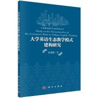 大学英语生态教学模式建构研究