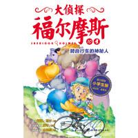 大侦探福尔摩斯(第2辑):骑自行车的神秘人