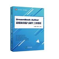 DreamBook Author 超媒体排版与制作工具教程