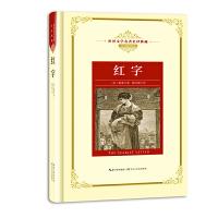 红字:新课标―长江名著名译(世界文学名著名译典藏 全译插图本)