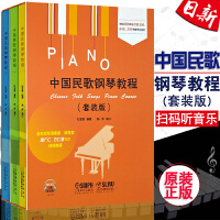 正版现货 中国民歌钢琴教程(套装版) 可供拜厄和车尔尼599、849、299程度学生选用 杜亚雄/编著 上海音乐出版社