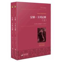 世界名著典藏 安娜・卡列尼娜(上下)WT