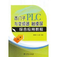 【正版二手书9成新左右】西门子PLC与变频器、触摸屏综合应用教程9787512341173