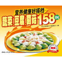 营养健康好搭档:蔬菜豆腐菌菇158例(电子书)