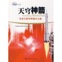天穹神箭 长征火箭开辟通天之路 中国运载火箭技术研究院 主编 著作