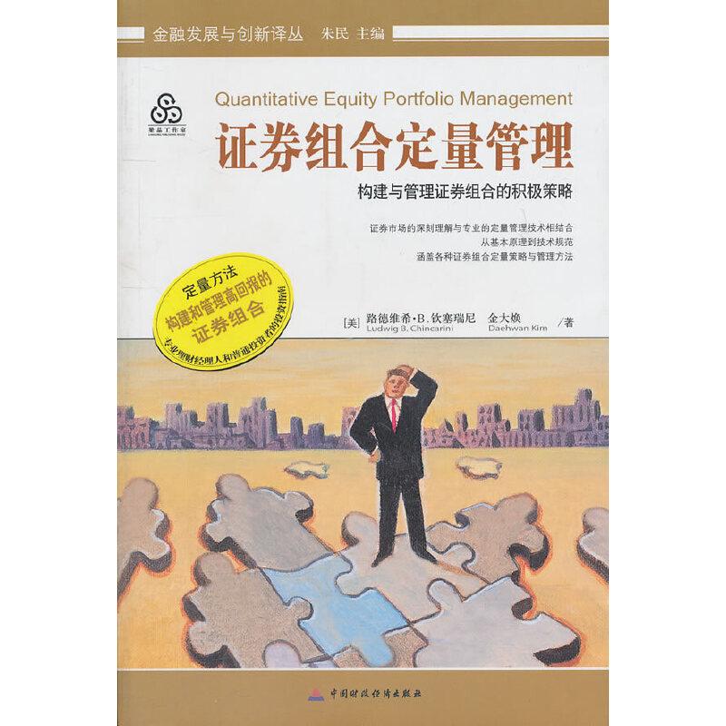 证券组合定量管理 构建与管理证券组合的积极策略