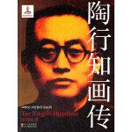 《20世纪中国教育家画传》之《陶行知画传》